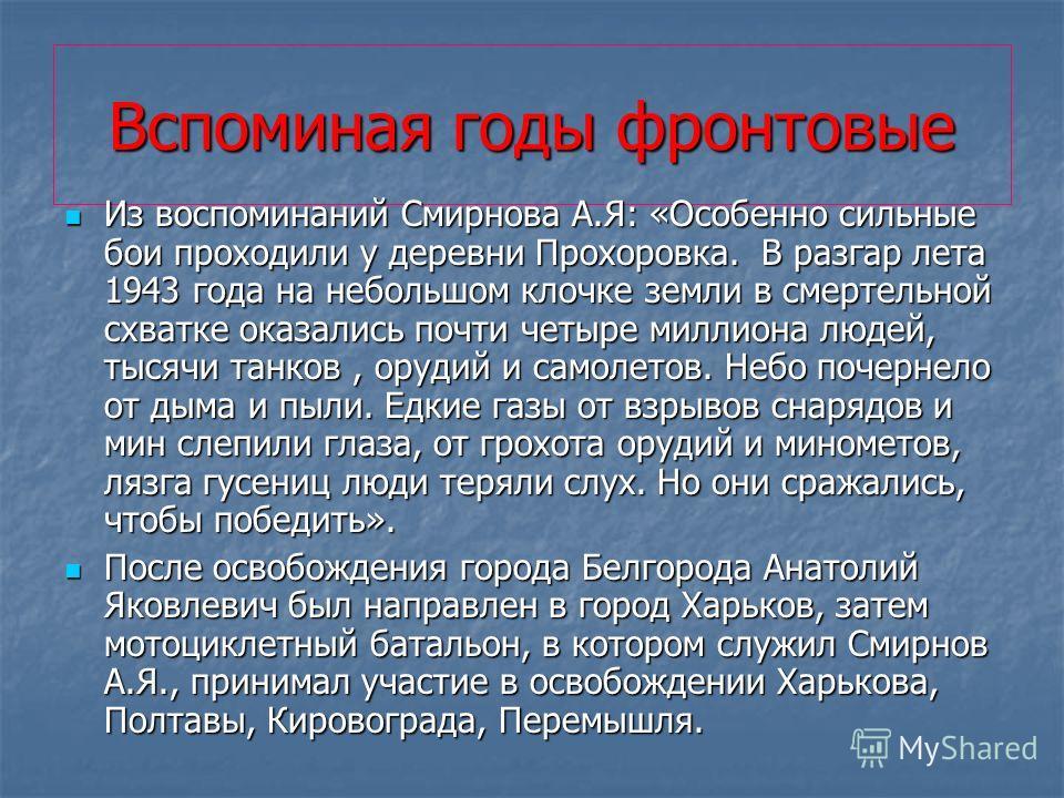 60 лет Великой Победы!