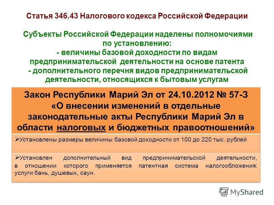 Статья 346.43 Налогового кодекса Российской Федерации Субъекты Российской Федерации наделены полномочиями по установлению: - величины базовой доходности по видам предпринимательской деятельности на основе патента - дополнительного перечня видов предп