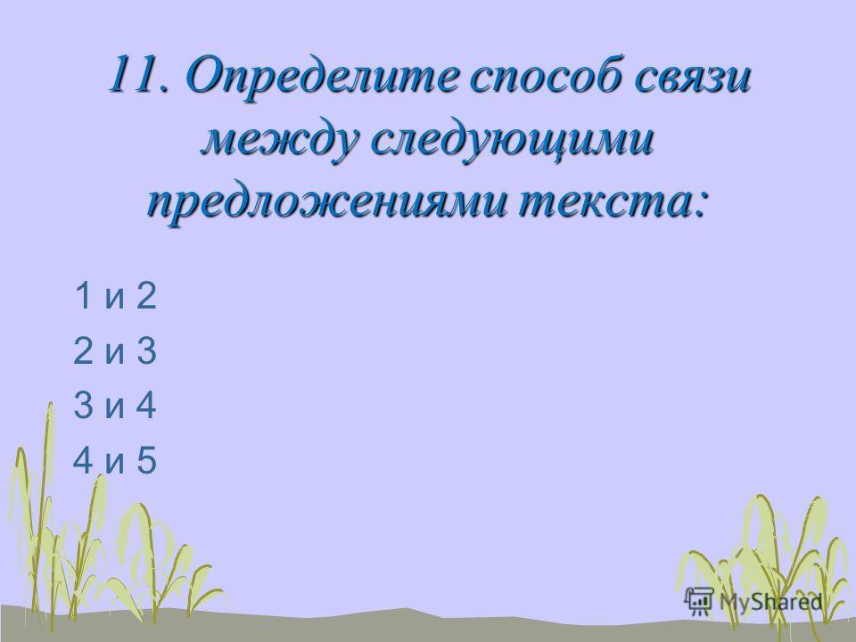 11. Определите способ связи между следующими предложениями текста: 1 и 2 2 и 3 3 и 4 4 и 5