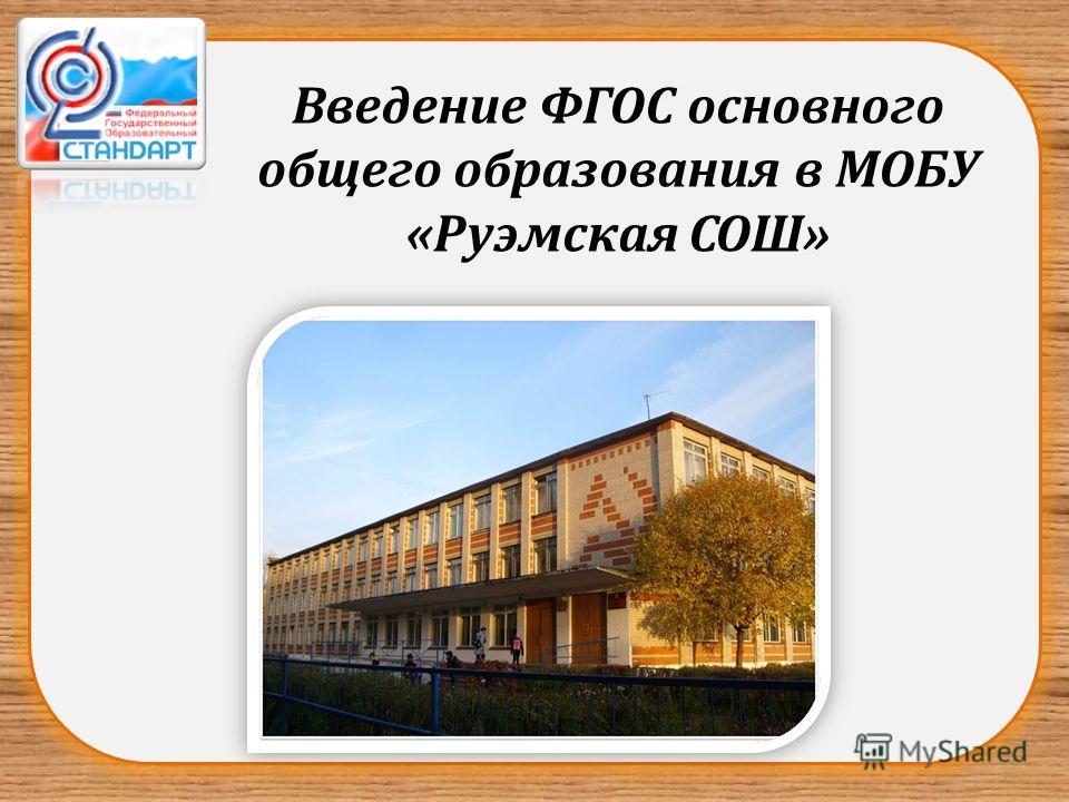 Введение ФГОС основного общего образования в МОБУ «Руэмская СОШ»