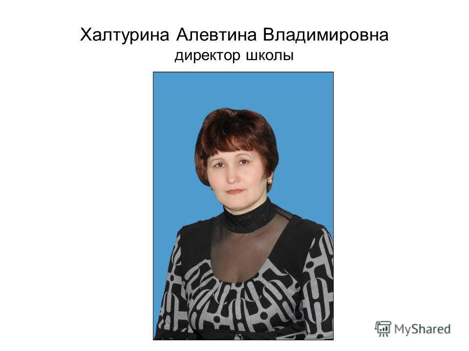 Халтурина Алевтина Владимировна директор школы