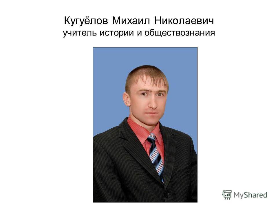 Кугуёлов Михаил Николаевич учитель истории и обществознания
