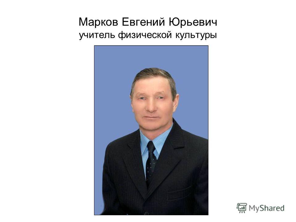 Марков Евгений Юрьевич учитель физической культуры
