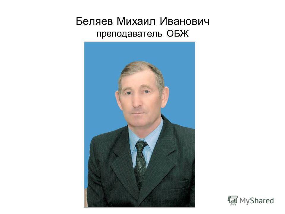 Беляев Михаил Иванович преподаватель ОБЖ
