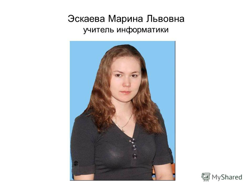 Эскаева Марина Львовна учитель информатики