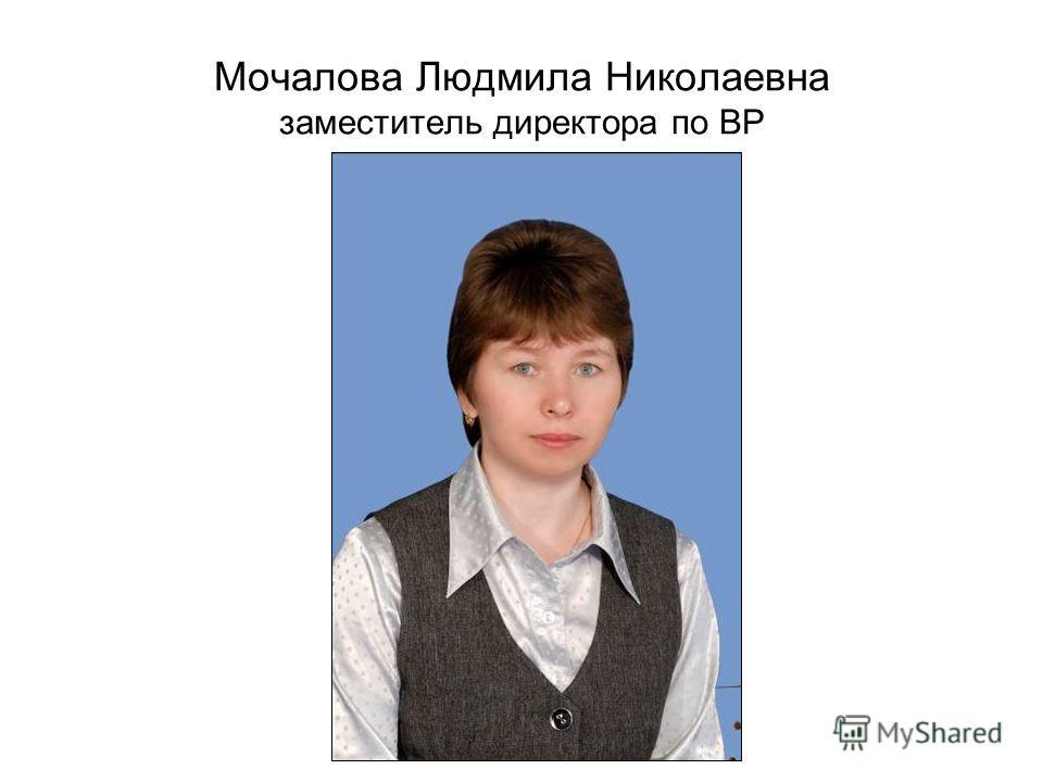 Мочалова Людмила Николаевна заместитель директора по ВР