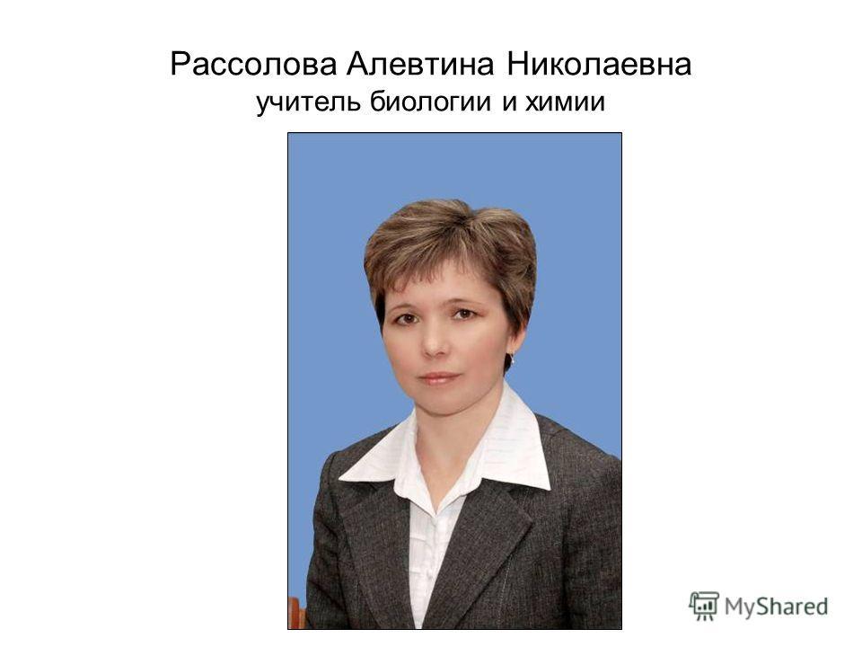 Рассолова Алевтина Николаевна учитель биологии и химии