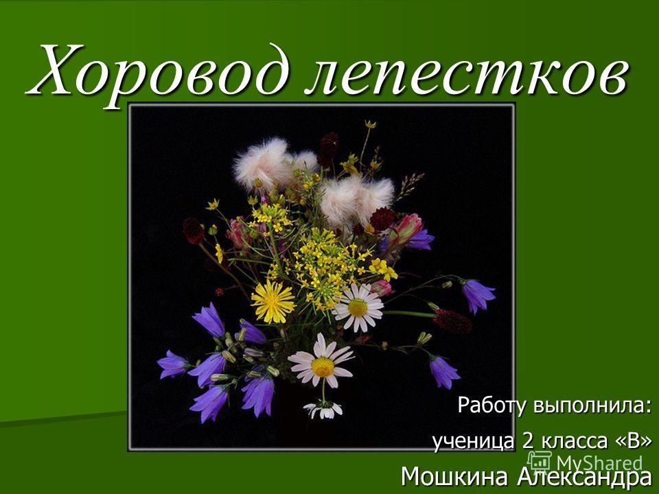 Хоровод лепестков Работу выполнила: ученица 2 класса «В» Мошкина Александра