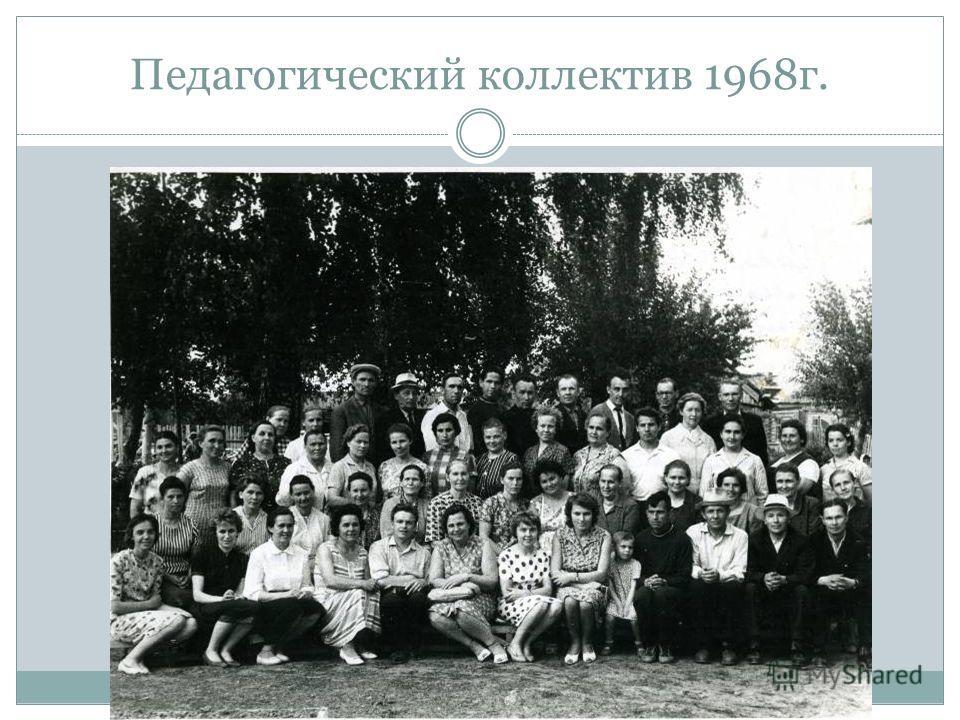 Педагогический коллектив 1968г.