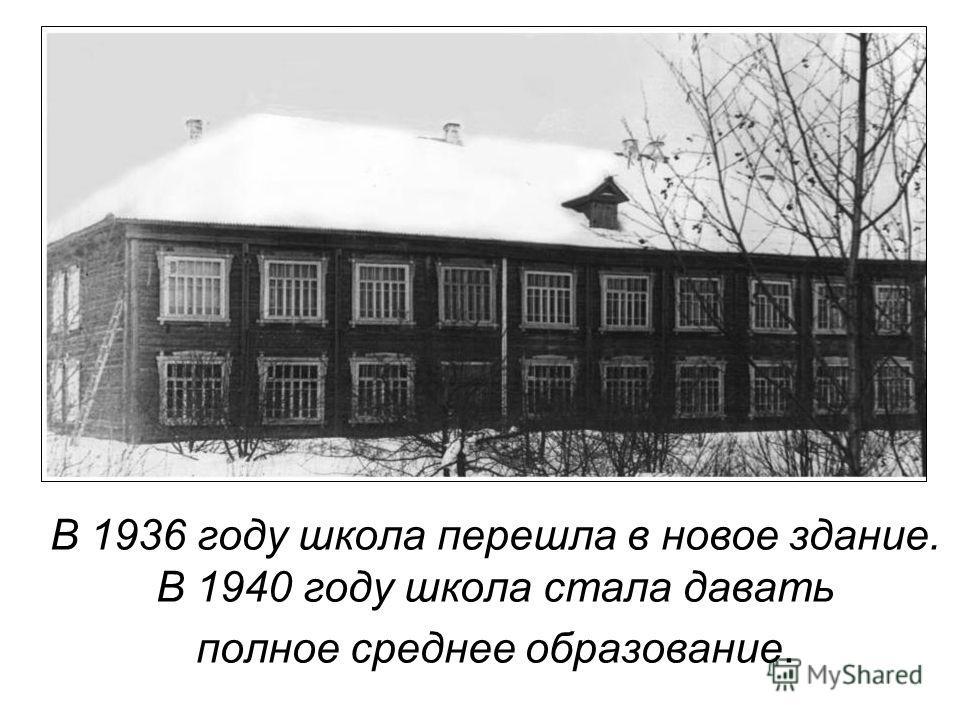 В 1936 году школа перешла в новое здание. В 1940 году школа стала давать полное среднее образование.