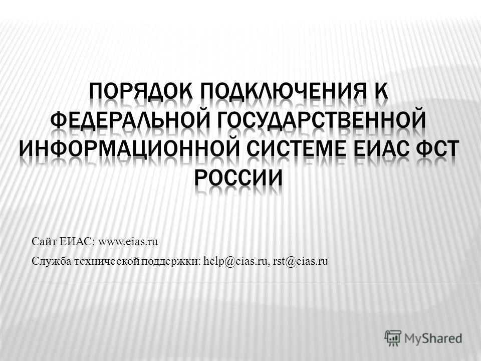 Сайт ЕИАС: www.eias.ru Служба технической поддержки: help@eias.ru, rst@eias.ru