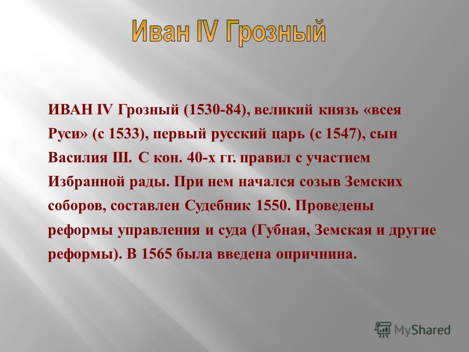 Начало правления Опричнина Иван IV Грозный Наследие Ивана Грозного