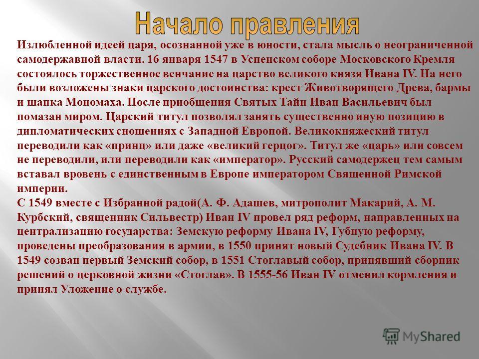 При Иване IV установились торговые связи с Англией (1553), создана первая типография в Москве. Покорены Казанское (1552) и Астраханское (1556) ханства. В 1558-83 велась Ливонская война за выход к Балтийскому м., началось присоединение Сибири (1581).