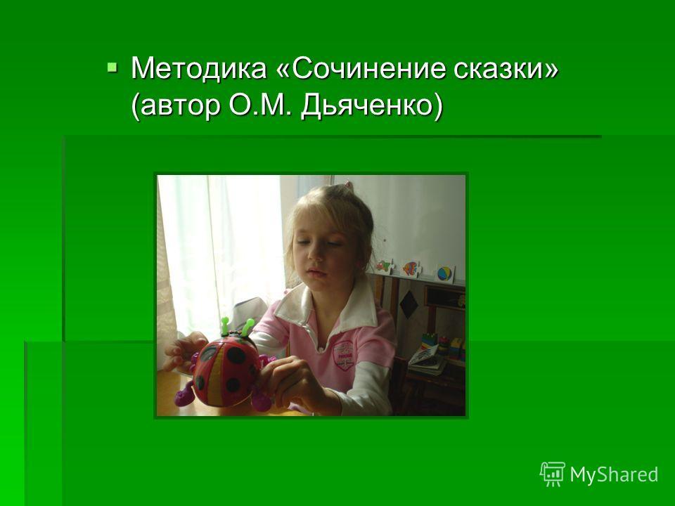 Методика «Сочинение сказки» (автор О.М. Дьяченко) Методика «Сочинение сказки» (автор О.М. Дьяченко)