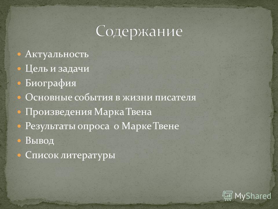 Новоселов Вадим Ученик 6 класса п. Силикатный 2012