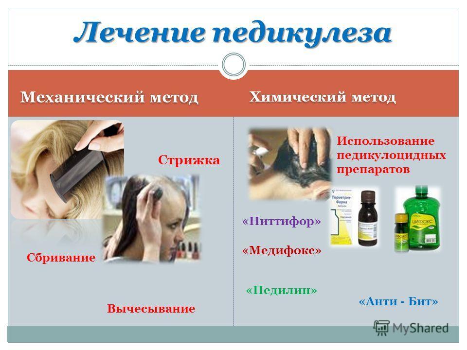Механический метод Химический метод Лечение педикулеза Стрижка Сбривание Вычесывание Использование педикулоцидных препаратов «Ниттифор» «Медифокс» «Педилин» «Анти - Бит»
