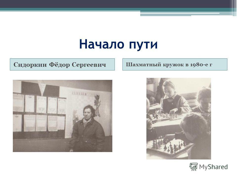 Начало пути Сидоркин Фёдор Сергеевич Шахматный кружок в 1980-е г