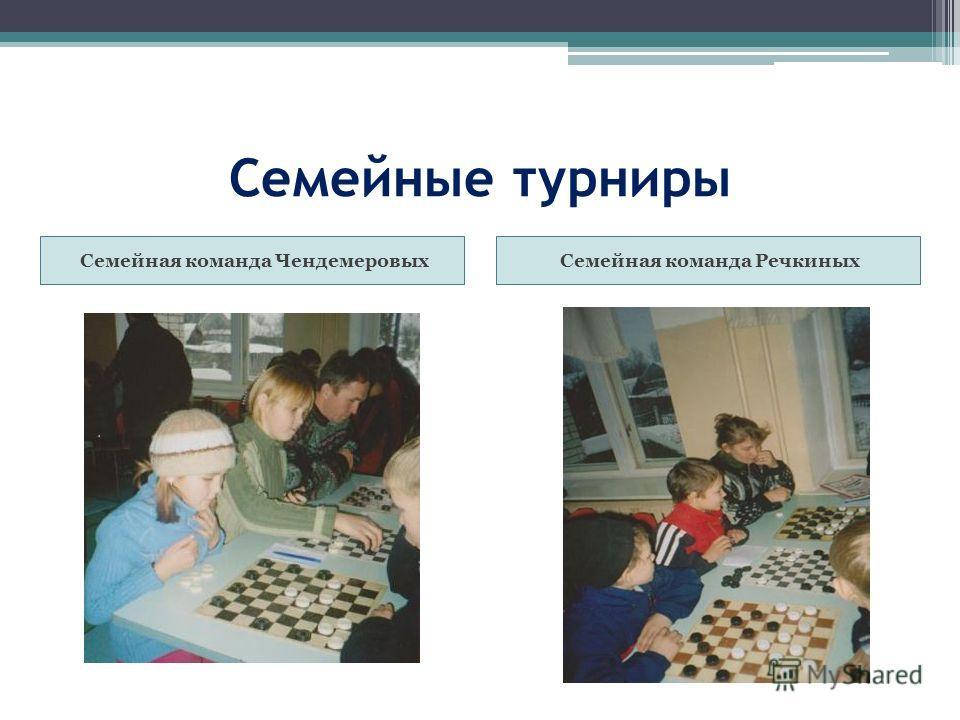 Семейные турниры Семейная команда ЧендемеровыхСемейная команда Речкиных