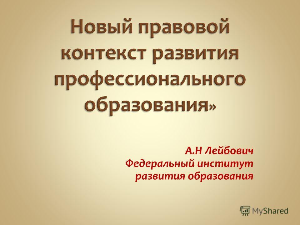 А.Н Лейбович Федеральный институт развития образования