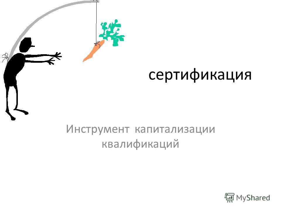 сертификация Инструмент капитализации квалификаций