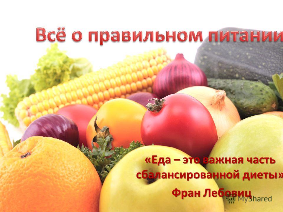 «Еда – это важная часть сбалансированной диеты» Фран Лебовиц Фран Лебовиц