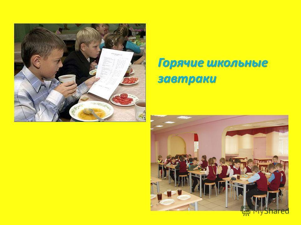 Горячие школьные завтраки