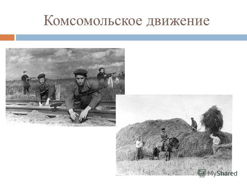Комсомольское движение