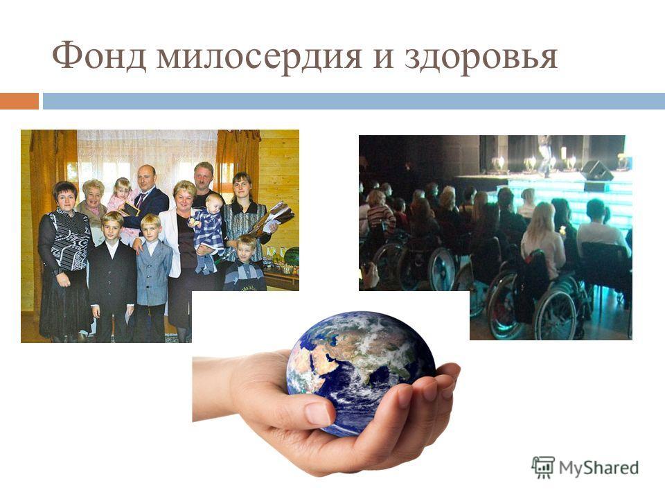 Фонд милосердия и здоровья