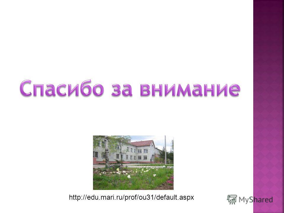http://edu.mari.ru/prof/ou31/default.aspx