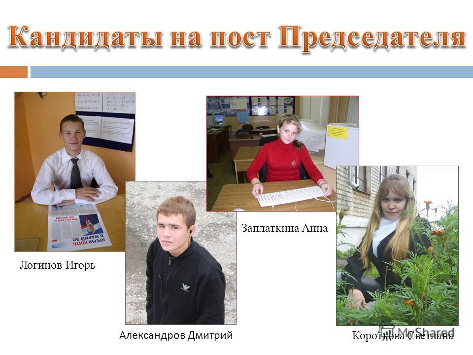 Логинов Игорь Заплаткина Анна Короткова Светлана Александров Дмитрий