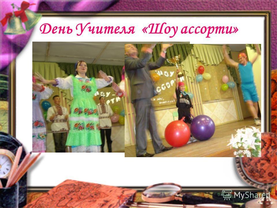 День Учителя «Шоу ассорти»