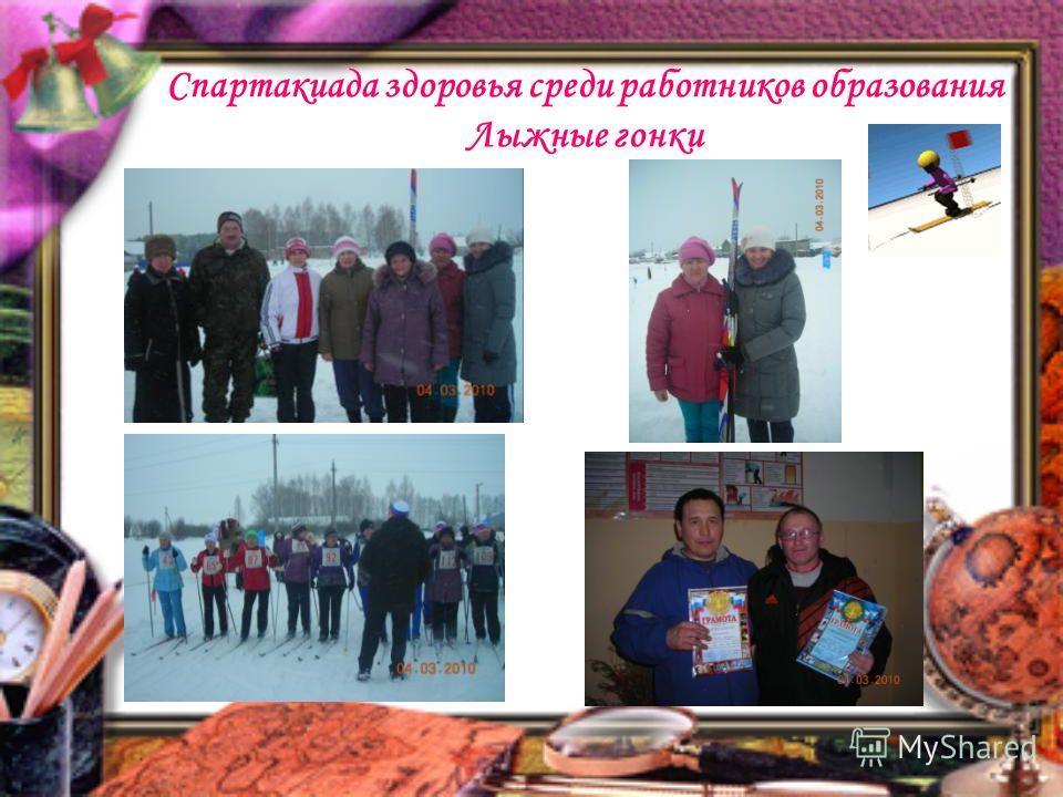 Спартакиада здоровья среди работников образования Лыжные гонки