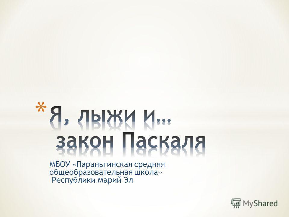 МБОУ «Параньгинская средняя общеобразовательная школа» Республики Марий Эл