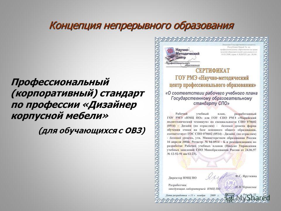 Концепция непрерывного образования Профессиональный (корпоративный) стандарт по профессии «Дизайнер корпусной мебели» (для обучающихся с ОВЗ)