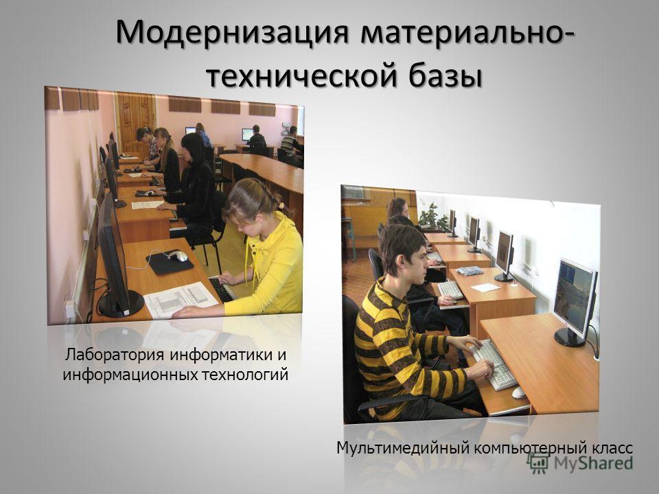 Модернизация материально- технической базы Мультимедийный компьютерный класс Лаборатория информатики и информационных технологий