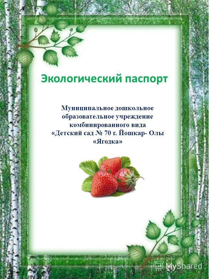 Экологический паспорт