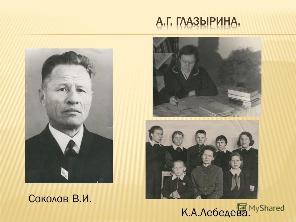 К.А.Лебедева. Соколов В.И.