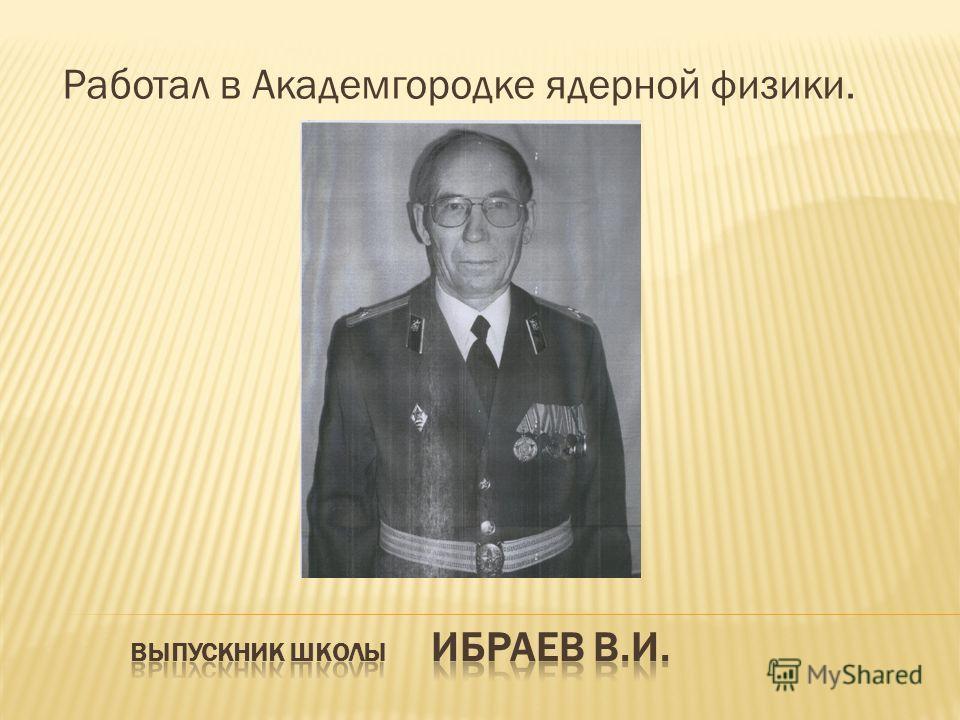 Работал в Академгородке ядерной физики.