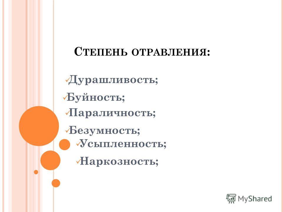 С ТЕПЕНЬ ОТРАВЛЕНИЯ : Буйность; Дурашливость; Параличность; Безумность; Усыпленность; Наркозность;