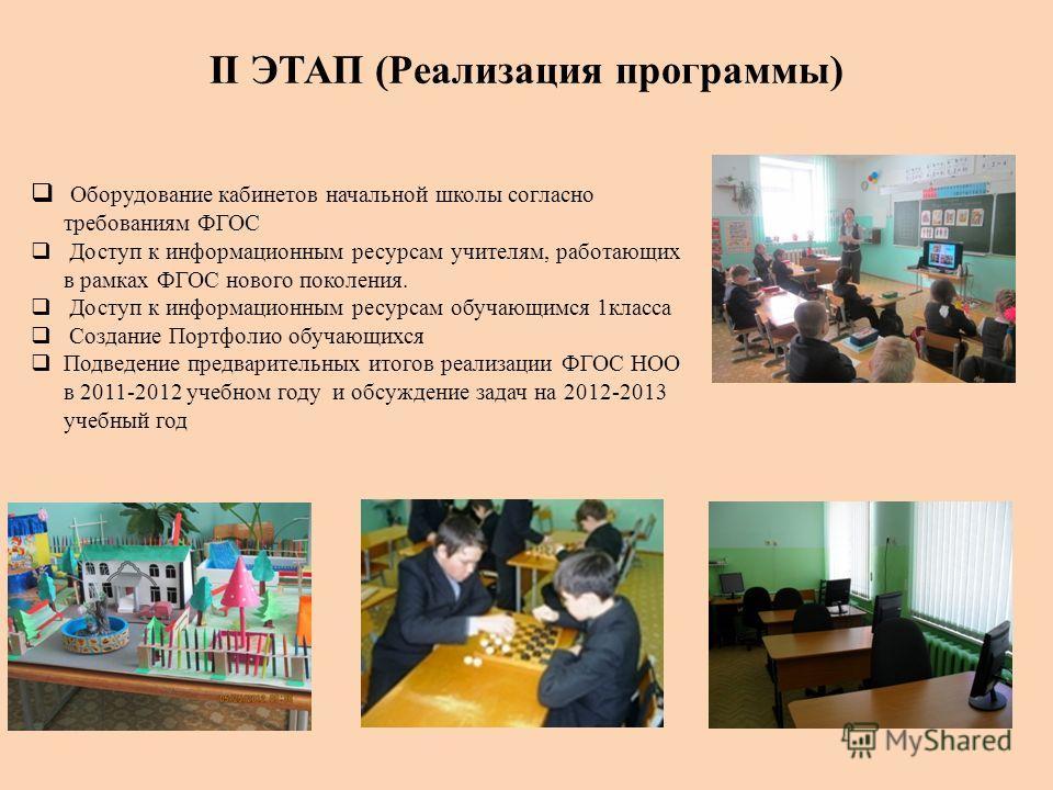 II ЭТАП (Реализация программы) Оборудование кабинетов начальной школы согласно требованиям ФГОС Доступ к информационным ресурсам учителям, работающих в рамках ФГОС нового поколения. Доступ к информационным ресурсам обучающимся 1класса Создание Портфо