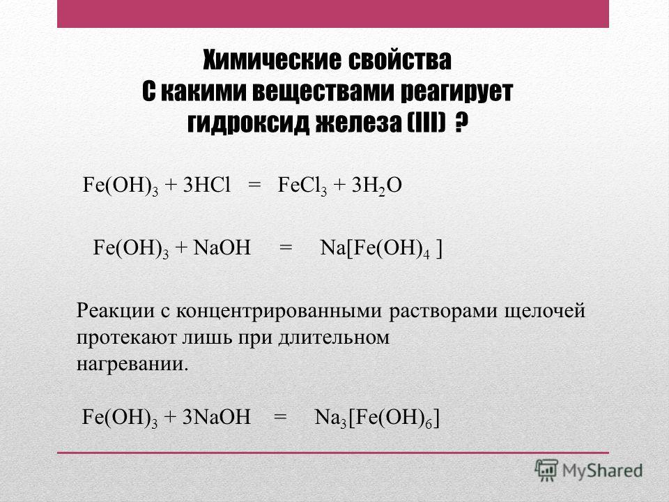 Fe(OH) 3 + 3HCl = FeCl 3 + 3H 2 O Fe(OH) 3 + NaOH = Na[Fe(OH) 4 ] Реакции с концентрированными растворами щелочей протекают лишь при длительном нагревании. Fe(OH) 3 + 3NaOH = Na 3 [Fe(OH) 6 ] Химические свойства С какими веществами реагирует гидрокси