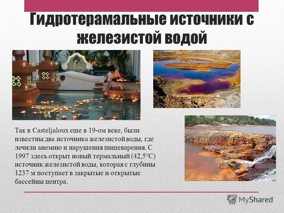 Гидротерамальные источники с железистой водой Так в Casteljaloux еще в 19-ом веке, были известны два источника железистой воды, где лечили анемию и нарушения пищеварения. С 1997 здесь открыт новый термальный (42,5°C) источник железистой воды, которая