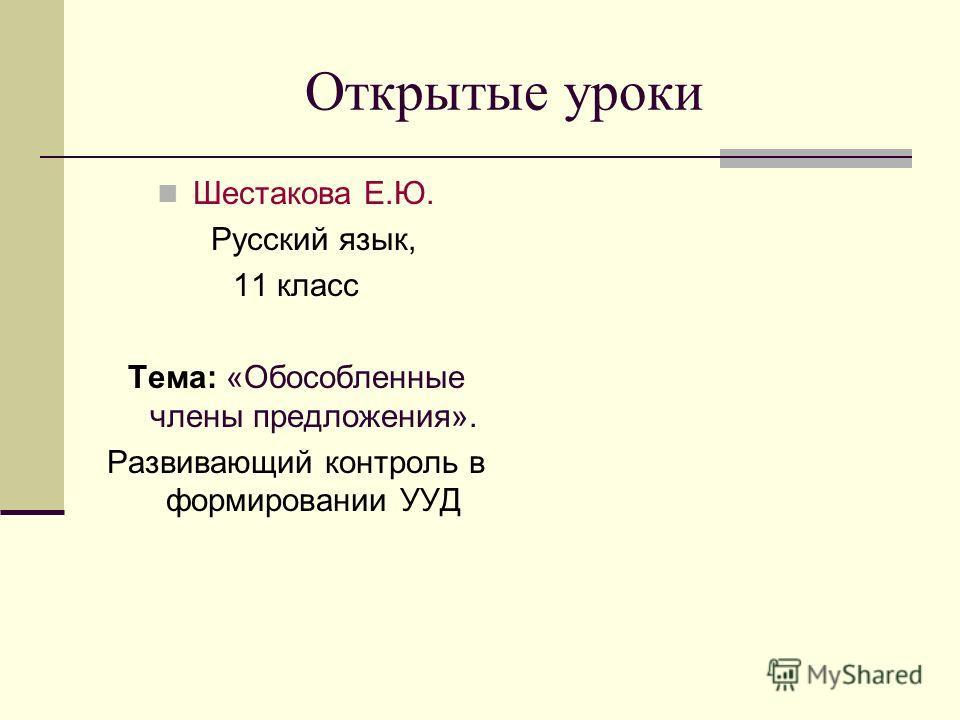 Открытые уроки Шестакова Е.Ю. Русский язык, 11 класс Тема: «Обособленные члены предложения». Развивающий контроль в формировании УУД