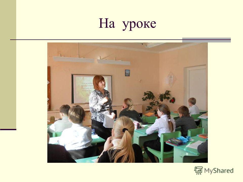 На уроке