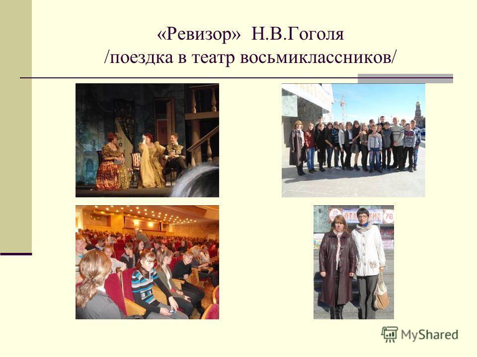 «Ревизор» Н.В.Гоголя /поездка в театр восьмиклассников/