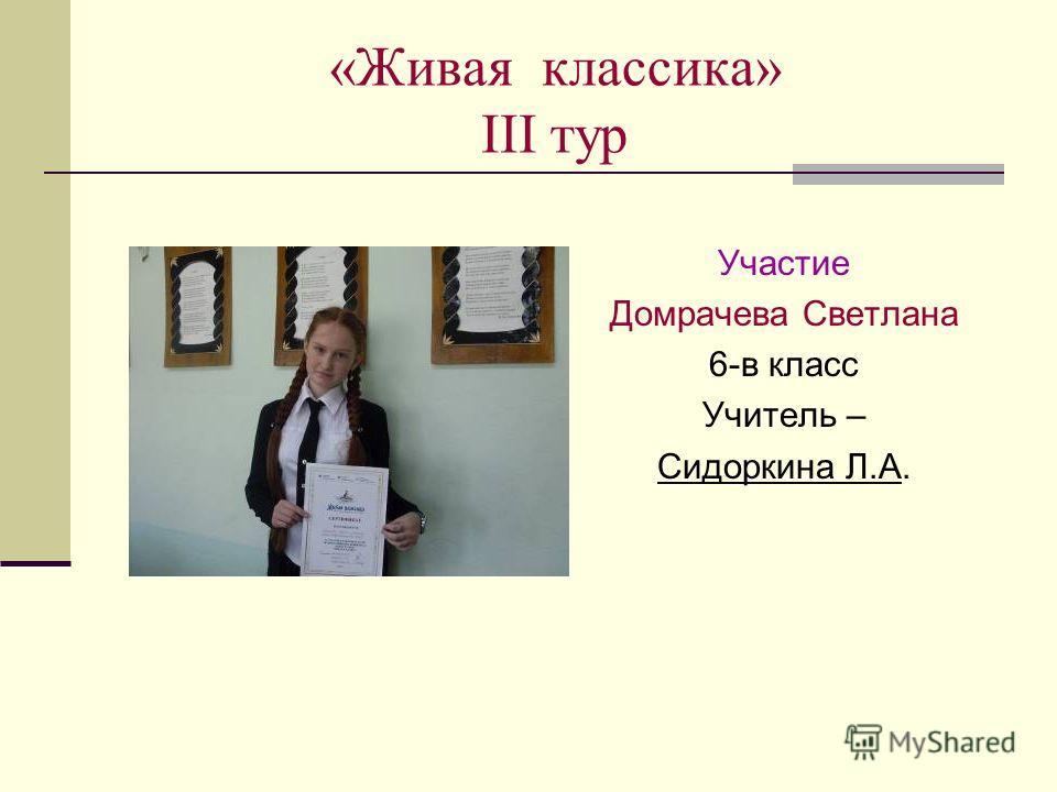«Живая классика» III тур Участие Домрачева Светлана 6-в класс Учитель – Сидоркина Л.А.