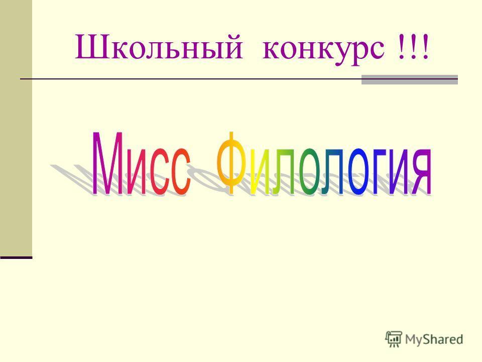 Школьный конкурс !!!