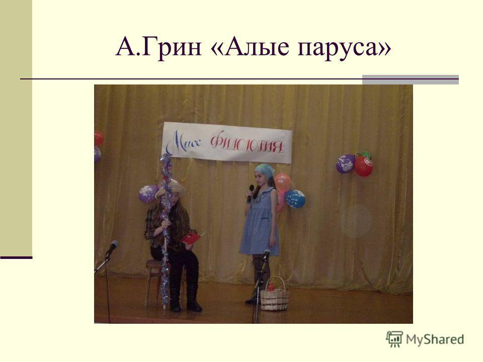 А.Грин «Алые паруса»