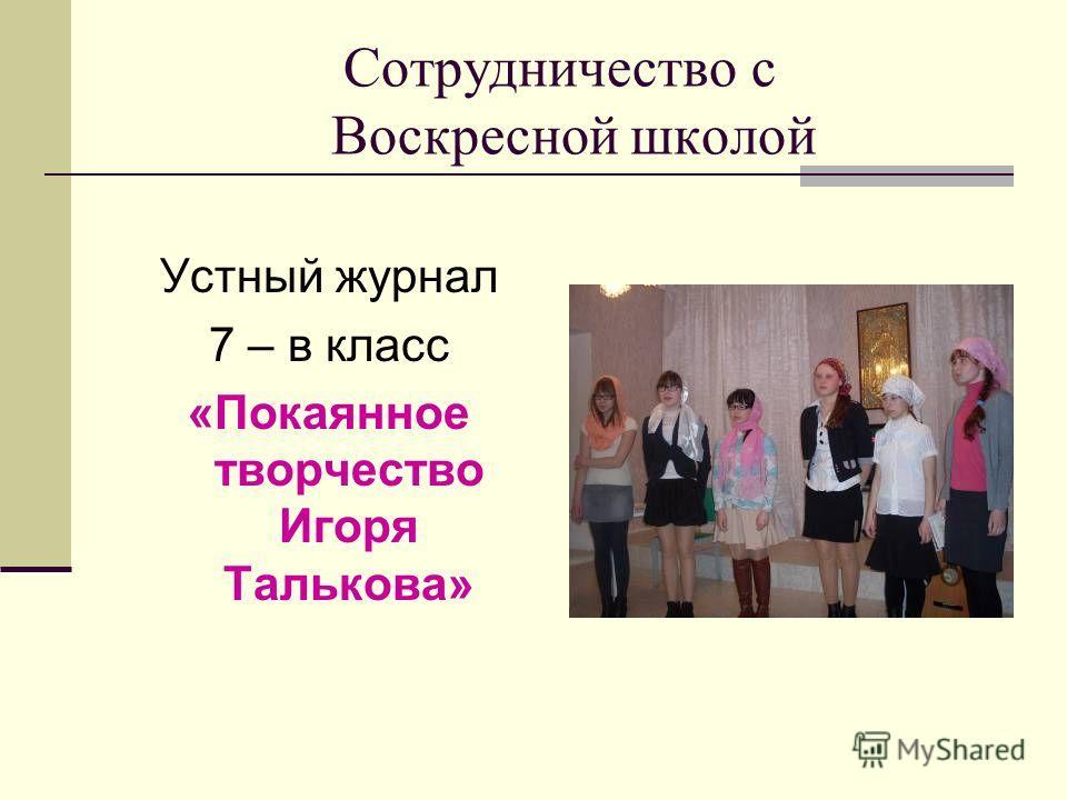 Сотрудничество с Воскресной школой Устный журнал 7 – в класс «Покаянное творчество Игоря Талькова»