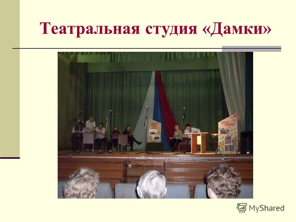 Театральная студия «Дамки»